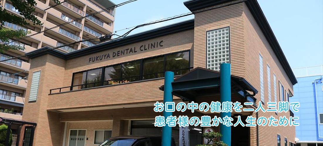 お口の中の健康を二人三脚で、患者様の豊かな人生のために